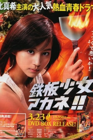 Teppan Shoujo Akane!!