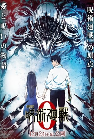 Poster Jujutsu Kaisen 0: The Movie (2021)