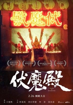 Fu Mo Temple (2021)