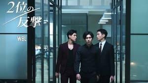We Best Love: Fighting Mr. 2nd ตอนที่ 1-6 (จบ)