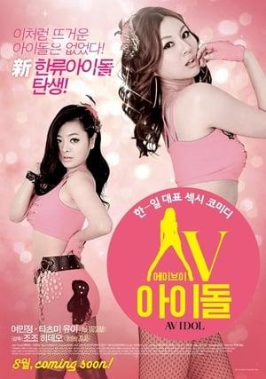 AV Idol (2012)