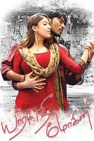 Yaaradi Nee Mohini 2008 Full Movie Watch Online Free ...