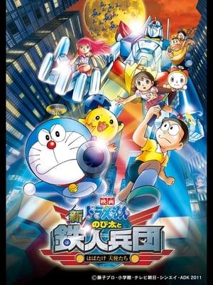 映画ドラえもん 新・のび太と鉄人兵団 ~はばたけ 天使たち~ (2011)