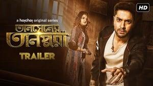 Tansener Tanpura Bengali S01EP (01-05) Web Series Watch Online