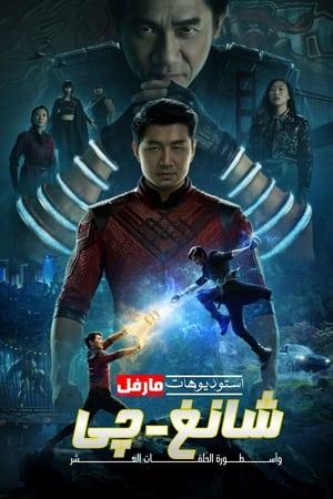 شانج-شي وأسطورة الخواتم العشرة (2021)