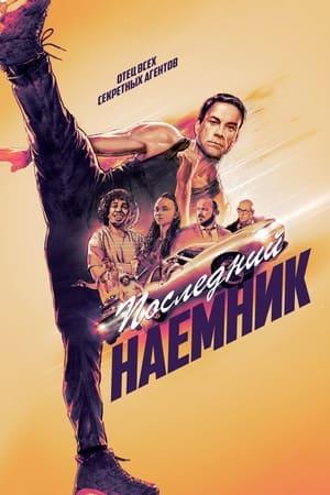 poster The Last Mercenary