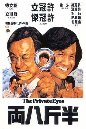 The Private Eyes (1976)