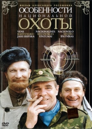 Особенности национальной охоты Film