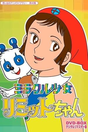 ミラクル少女リミットちゃん Miracuru Shōjo Rimitto chan