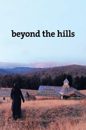 За холмами