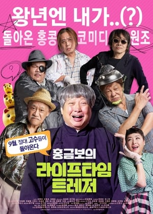 Lifetime Treasure (2019) Subtitle Indonesia