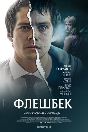Флешбек (2020)