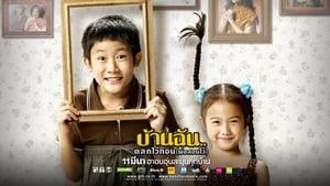 บ้านฉัน..ตลกไว้ก่อน (พ่อสอนไว้) The Little Comedian (2010)