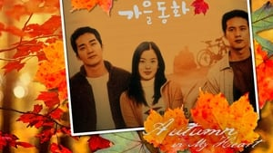 Autumn in My Heart (2000)