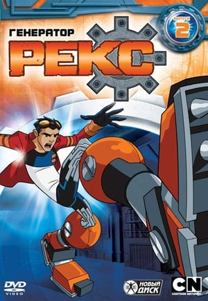 Generator Rex Saison 3 Épisode 2