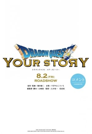 poster Dragon Quest: Your Story