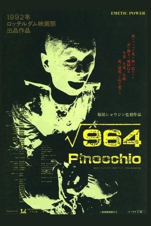 ピノキオ√964