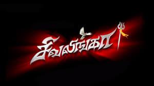 Sivalinga (2017) Hindi Dubbed Full Movie
