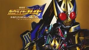 Kamen Rider Blade: Missing Ace (2004)
