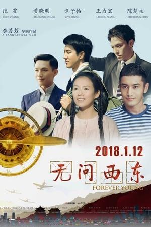 无问西东 (2018)