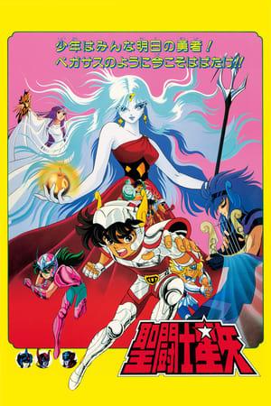 Poster Saint Seiya: Evil Goddess Eris (1987)