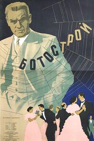 Shoesmachine (1954)
