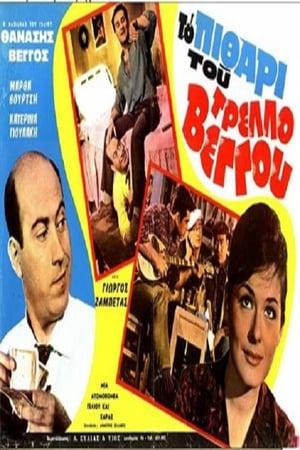 Το πιθάρι (1962)