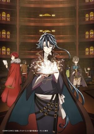 Image Bungou to Alchemist: Shinpan no Haguruma