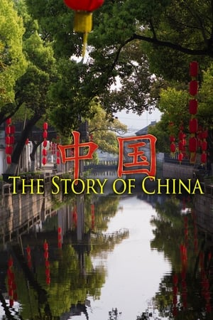 Image The Story of China
