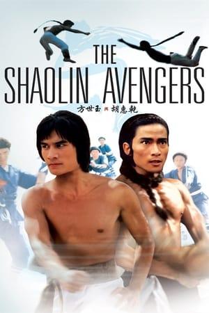 Image The Shaolin Avengers