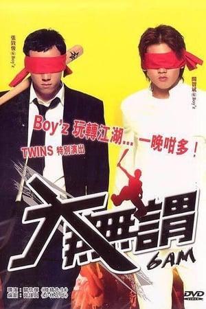 大無謂 (2004)