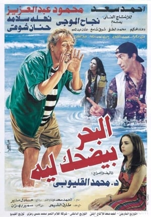 Watch Why Does the Sea Laugh Full Movie
