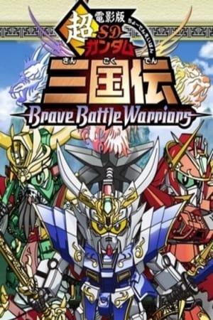 SD Gundam Legend of the Three Kingdoms Brave Battle Warriors