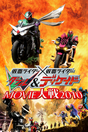 Kamen Rider × Kamen Rider W & Decade: Movie War 2010 (2009)