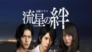 poster Ties of Shooting Stars