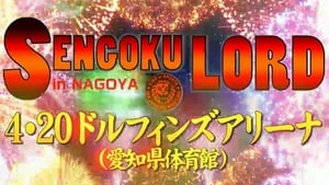 NJPW Sengoku Lord in Nagoya (2020)