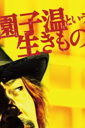The Sion Sono – 園子温という生きもの