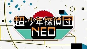 Chō Shōnen Tantei-dan Neo