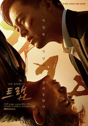 Watch Trap Full Movie
