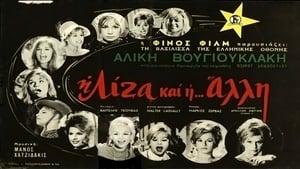 Η Λίζα και η άλλη – I Liza kai i alli