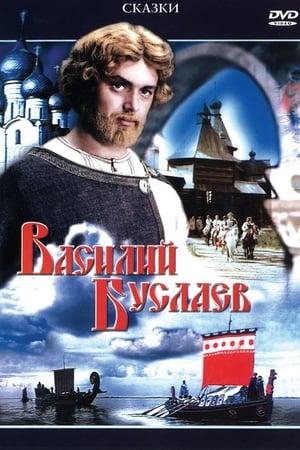 Василий Буслаев