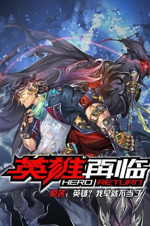 Hero Return (Yingxiong Zai Lin) Episódio 04