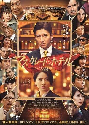 Masquerade Hotel (2019) Subtitle Indonesia