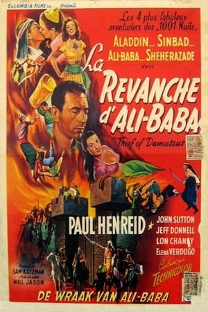 La Revanche d'Ali Baba