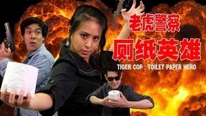 Tiger Cop: Toilet Paper Hero