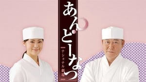 Japanese series from 2008-2008: あんどーなつ