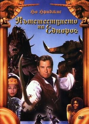 Le voyage de la Licorne (2001)