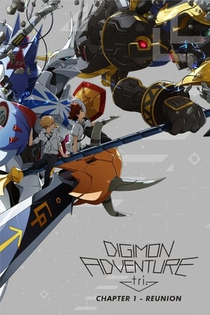 Poster Digimon Adventure Tri. - Chapter 1: Reunion (2015)