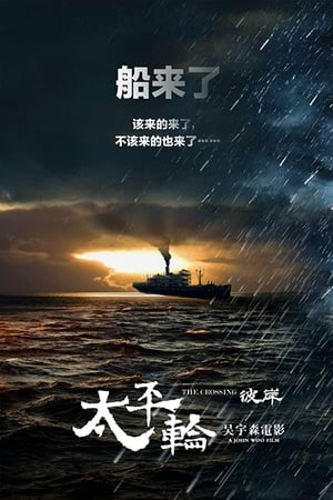 The Crossing II (2015)