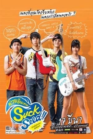 Suck Seed (2011)